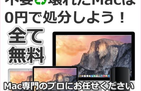 5月13日(日曜)東京23区及び近郊の関東エリア出張回収可能です!不要になったMacBook Pro,MacBook Air,iMac,Mac mini,Mac Pro・壊れたMacご自宅まで回収に伺います!