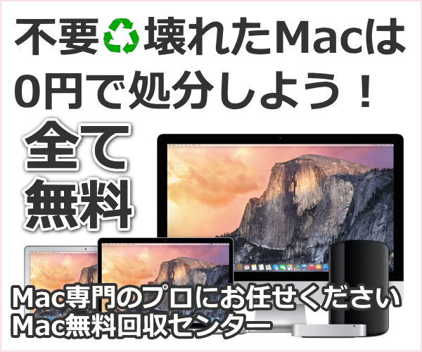 不要になったMac無料で回収・引き取ります!Mac無料回収センター